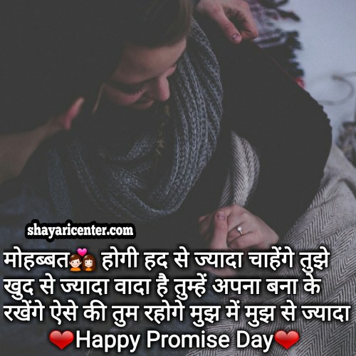 wallpaper of happy promise day