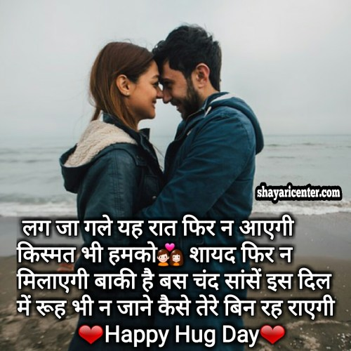 Beautiful Happy Hug Day SMS Messages on Facebook