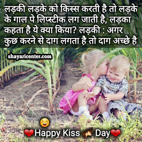 kiss day whatsapp status hindi