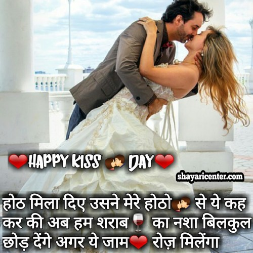 wish you happy kiss day