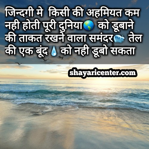 a beautiful thought in hindi