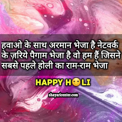 best holi wishes images quotes in hindi with image for boyfriend