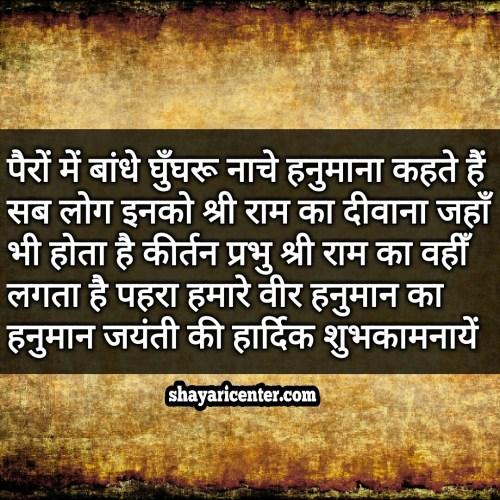 hanuman jayanti ki hardik shubhkamnaye image