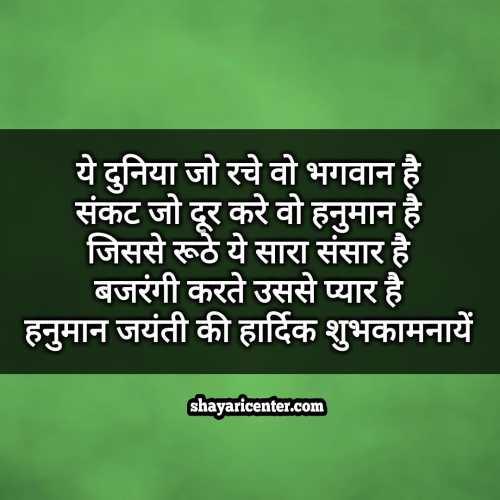 hanuman jayanti ke wallpaper shayari ke sath