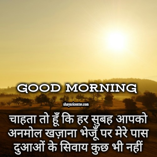 Good Morning Images In Hindigood Morning Suvichar Image In Hindi