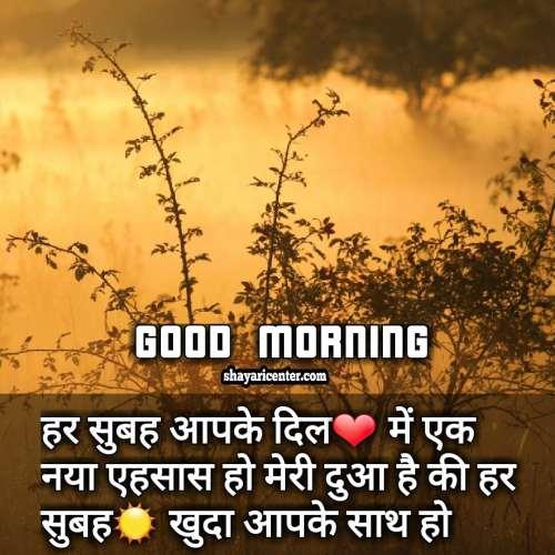 best good morning shayari image in hindi