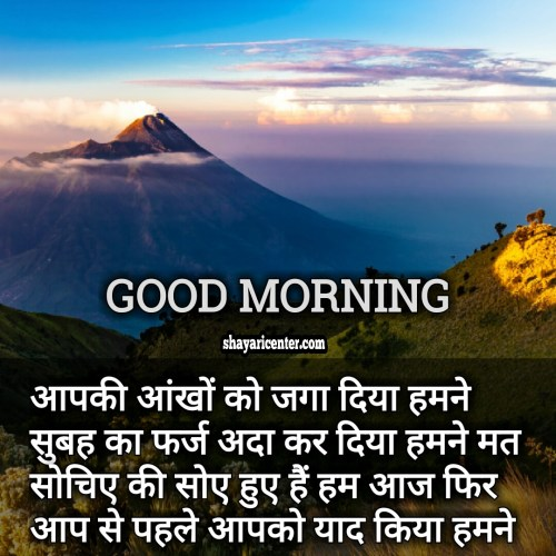 lovely good morning images in hindi with quotes