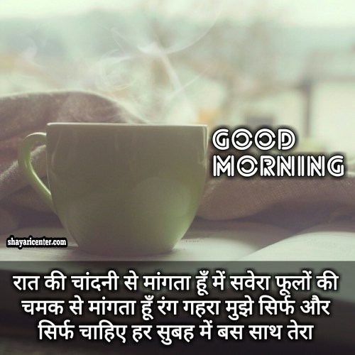 good morning images in hindi hd love