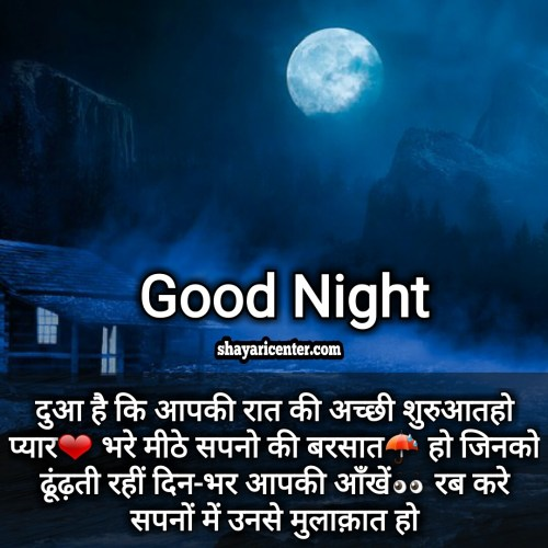 best love good night shayari image