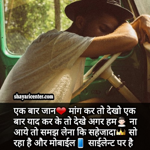 best friend good night shayari image