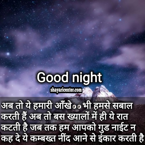 good night shayari image dosti