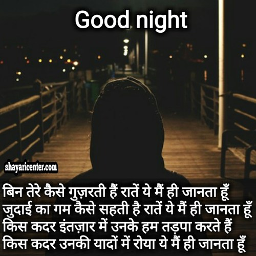 good night shayari image for love