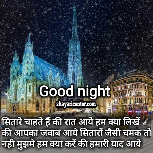 good night shayari image pic