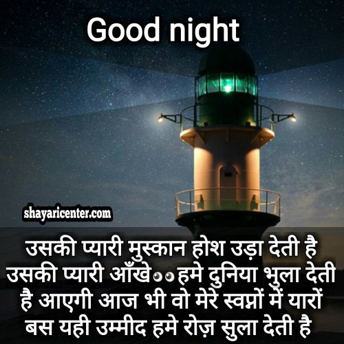 good night shayari image hindi mai