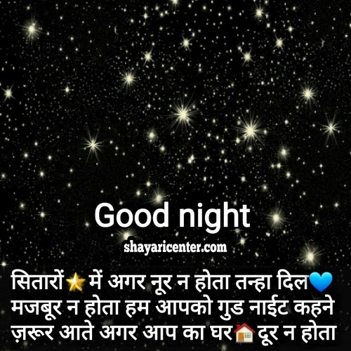 good night shayari image photo