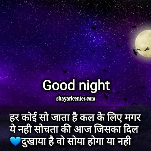 good night शायरी इमेज