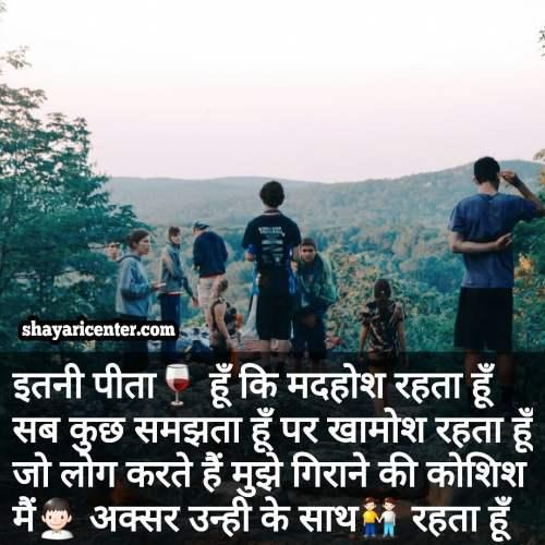 funny daru shayari in hindi for girlfriend