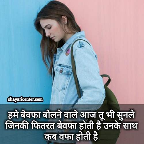 girls attitude status for boys in hindi