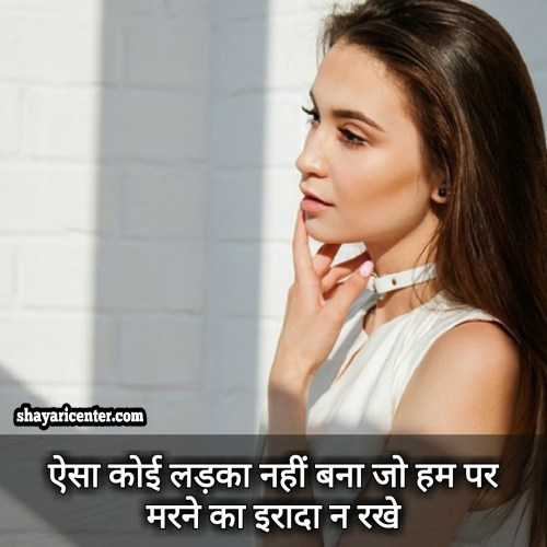 girl attitude shayari photo in hindi for whatsapp ,twitter and instagram