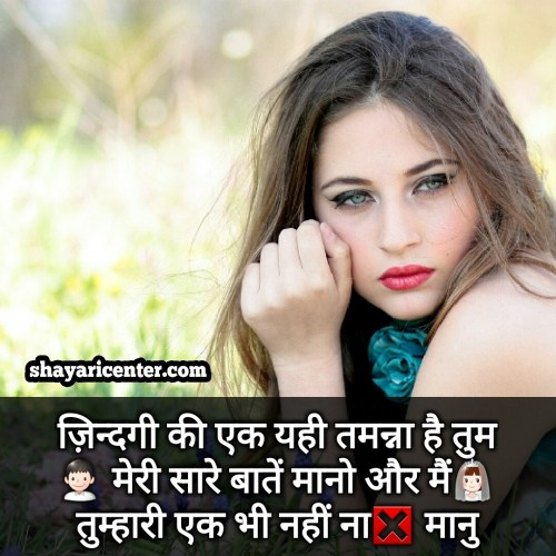 Girls Attitude Status In Hindigirls Quotesgirls Status Shayari