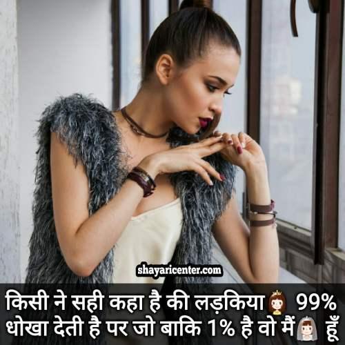 girl attitude status quotes hindi
