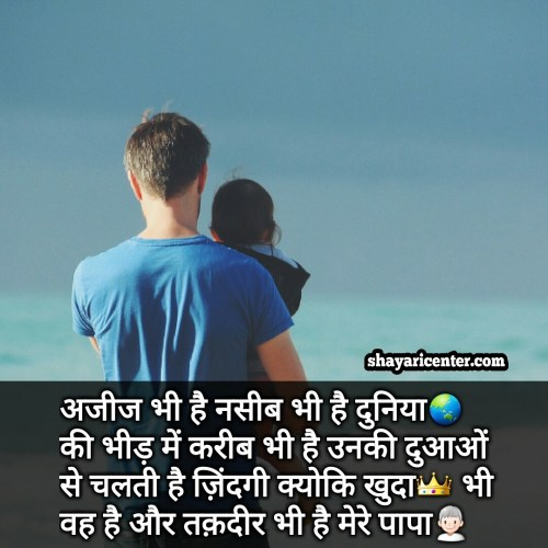 best lines for father's day in hindi with images