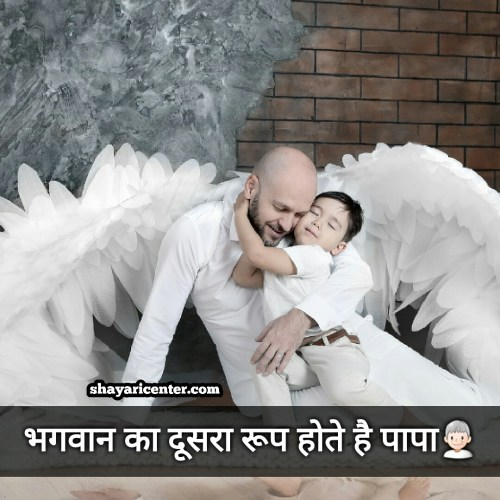 happy fathers day status,best father quotes,father shayari