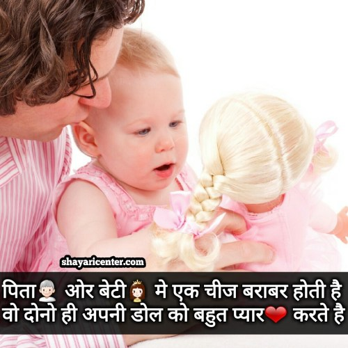 father and daughter love quotes in hindi with images for instagram