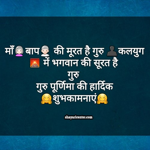 thoughts on happy guru purnima in hindi with images