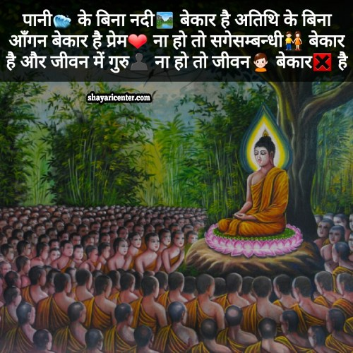 happy guru purnima status