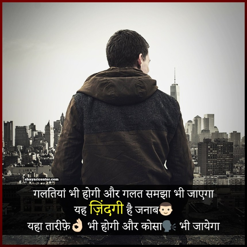 2 line boy attitude status in hindi
