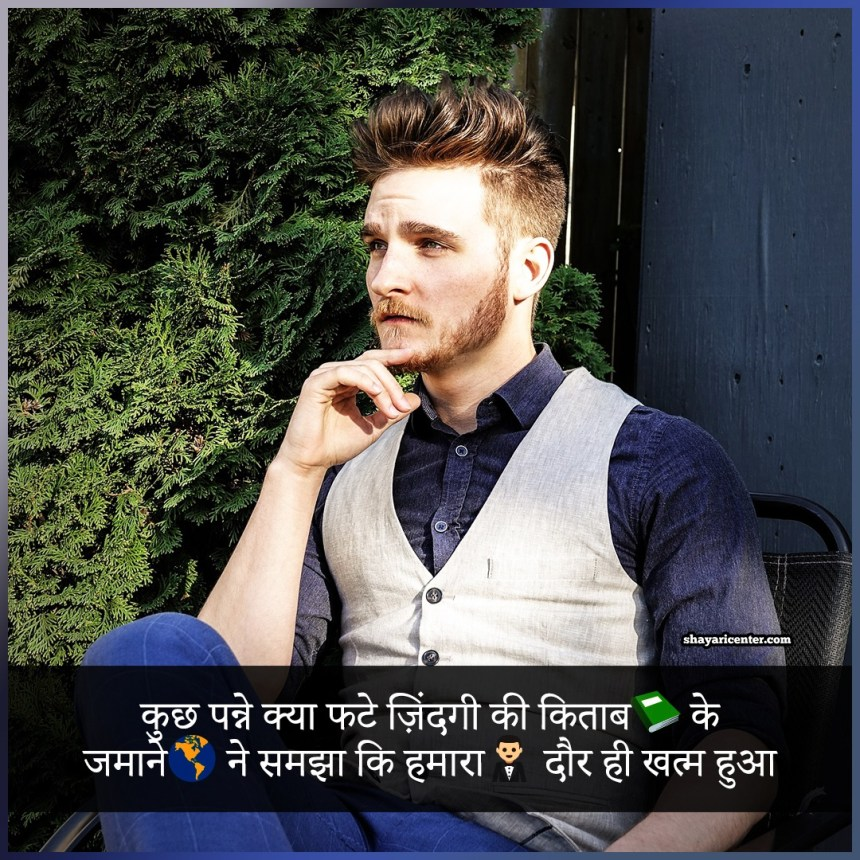 AWESOME boy attitude status in hindi