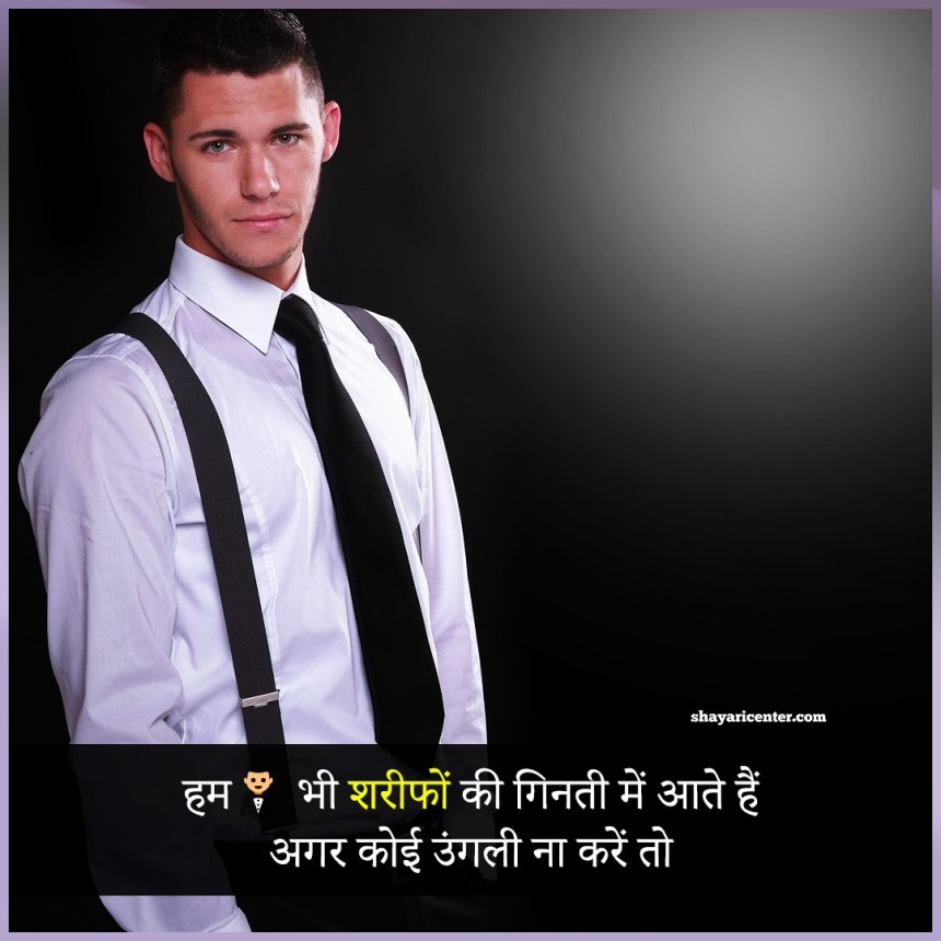 bihari boys attitude status in hindi with images and quotes