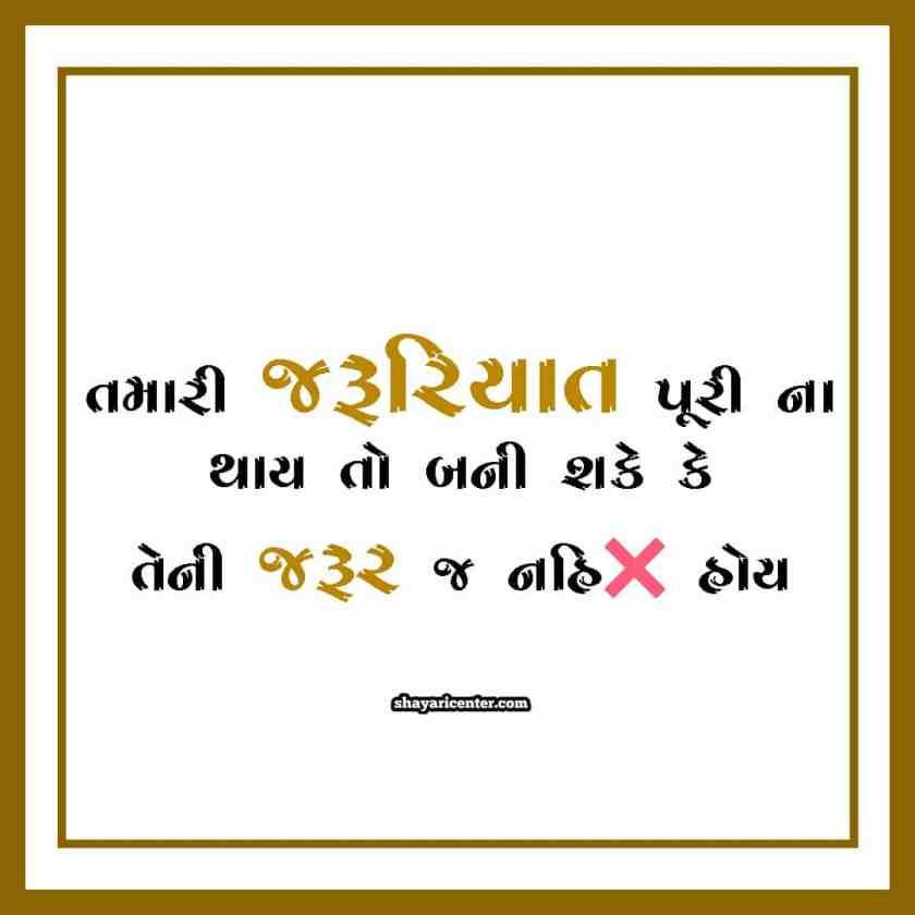 Gujarati Ma Suvichar