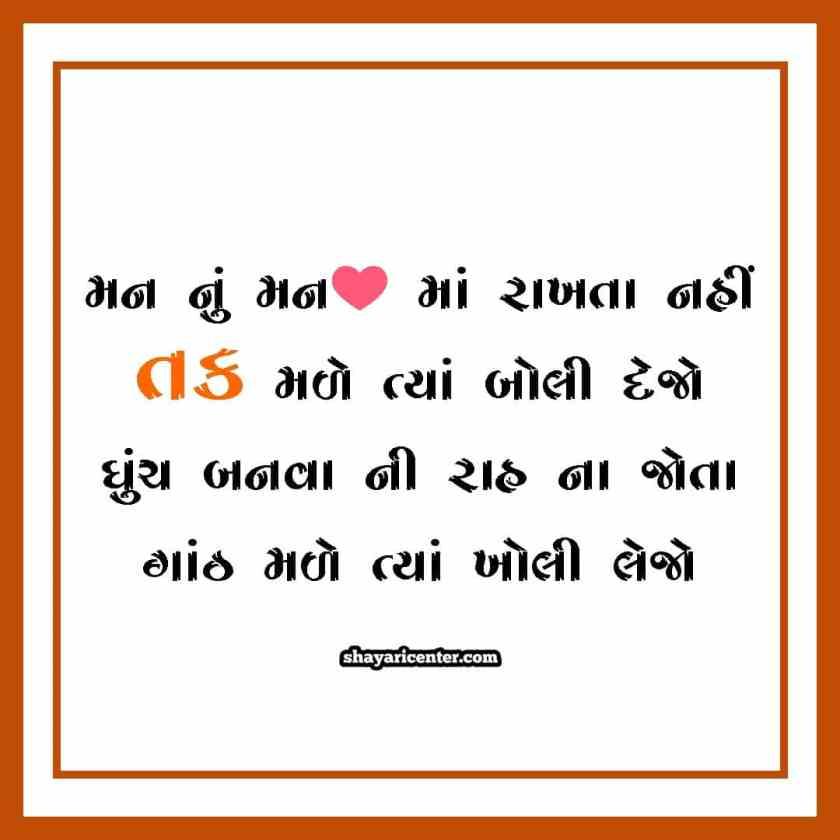 Latest Suvichar Gujarati