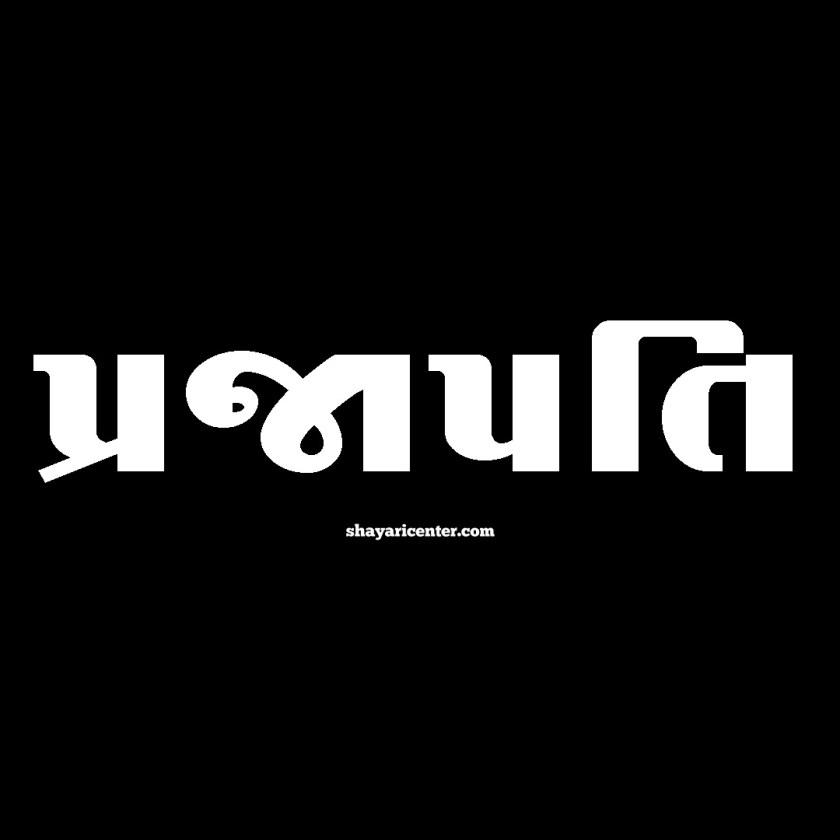 prajapati name style