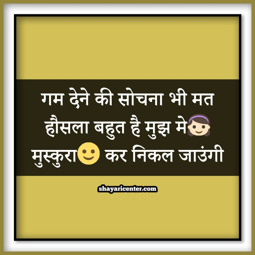 Attitude Girl Quotes In Hindi Images
