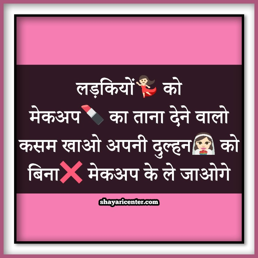 Cute Girl Hindi Quotes For Instagram Bio