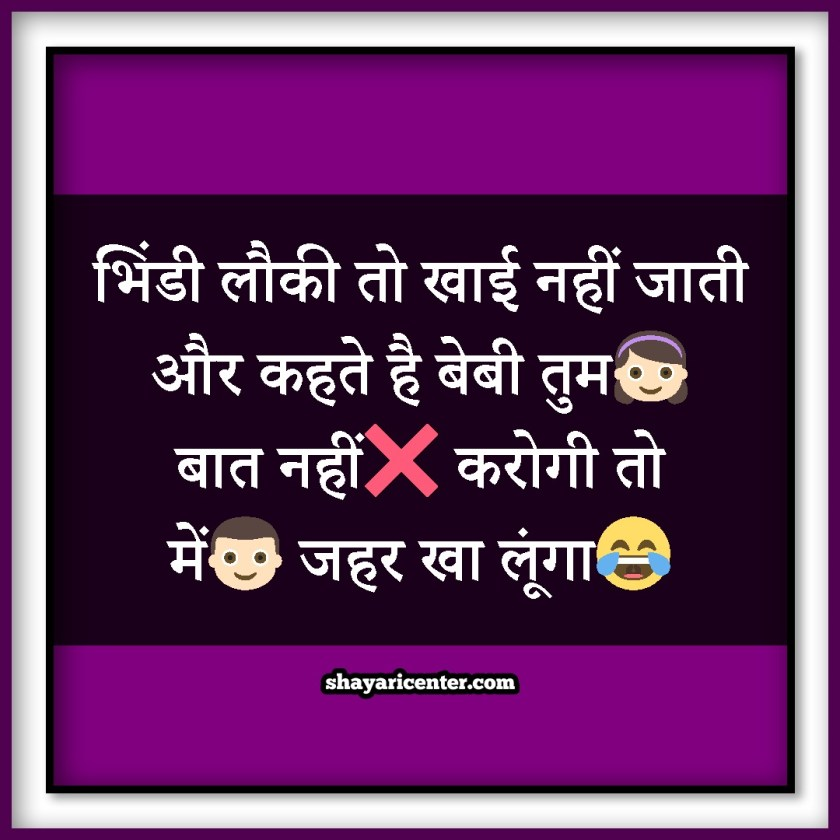 Girl Attitude Quotes In Hindi For Whatsapp