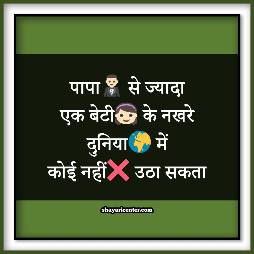 girls attitude quotes in hindi