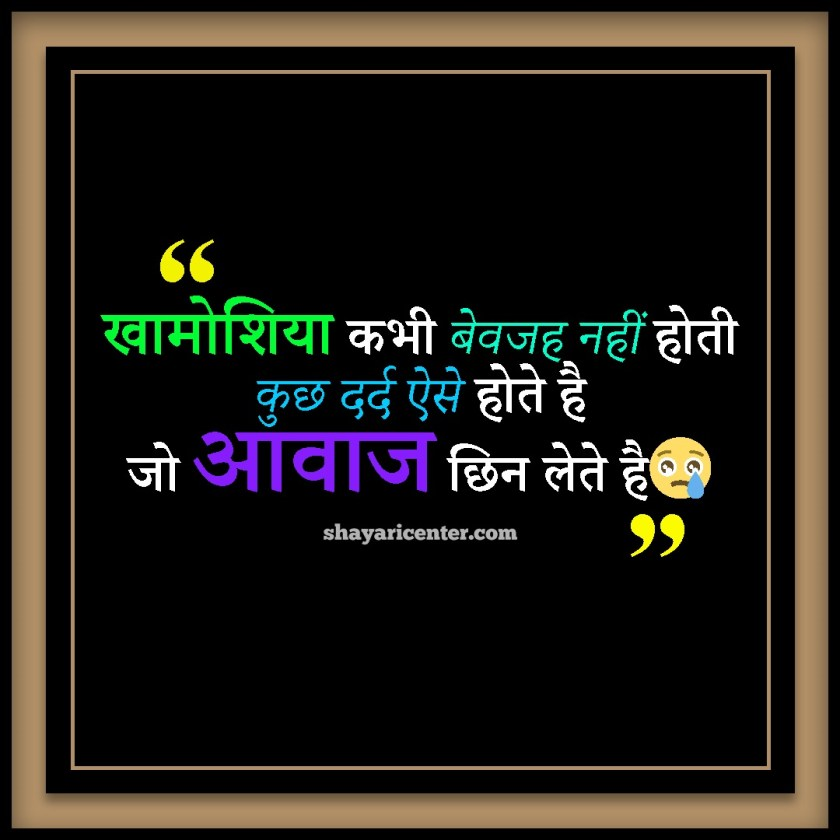 Sad Quotes On Life In Hindi Instagram