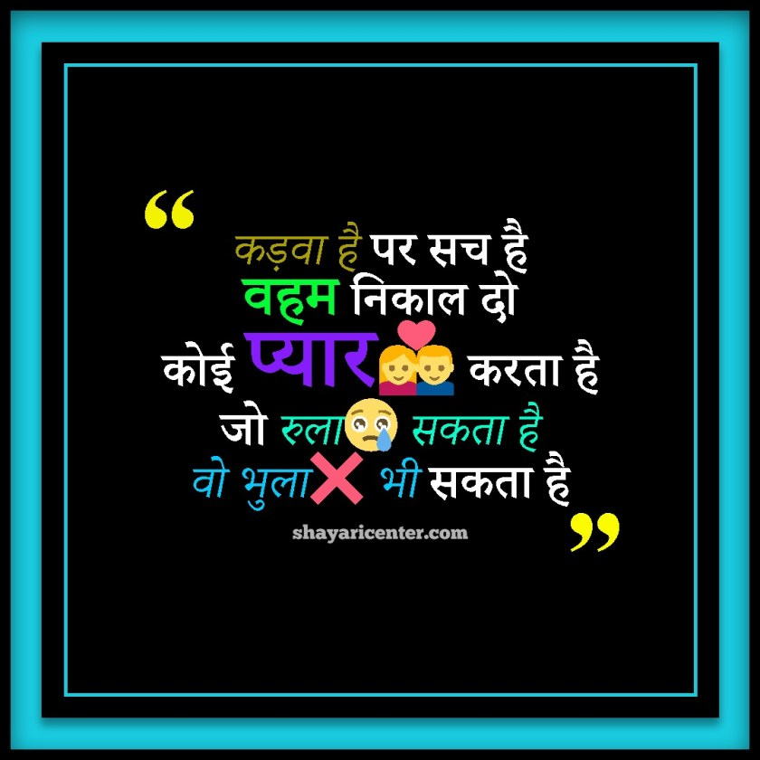 Sad Images For Girl With Quotes In Hindi