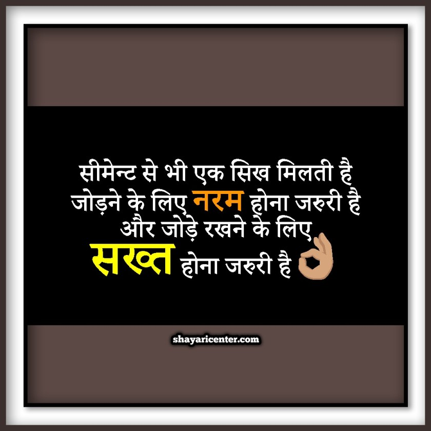 Motivational Quotes About Life In Hindi Download