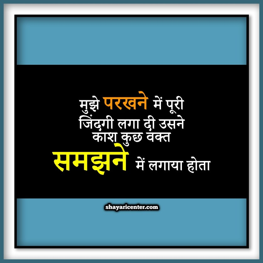 Good Quotes For Life In Hindi