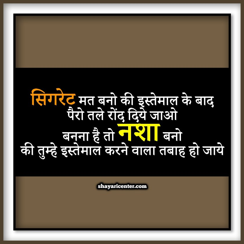 Golden Thoughts Of Life In Hindi Two Lines