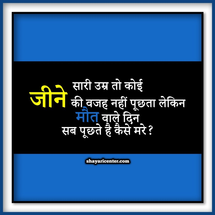 Some Quotes About Life In Hindi