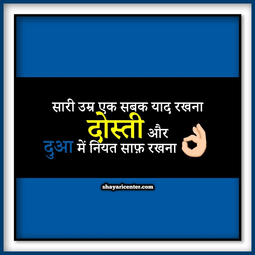 Beautiful Quotes About Life And Death In Hindi