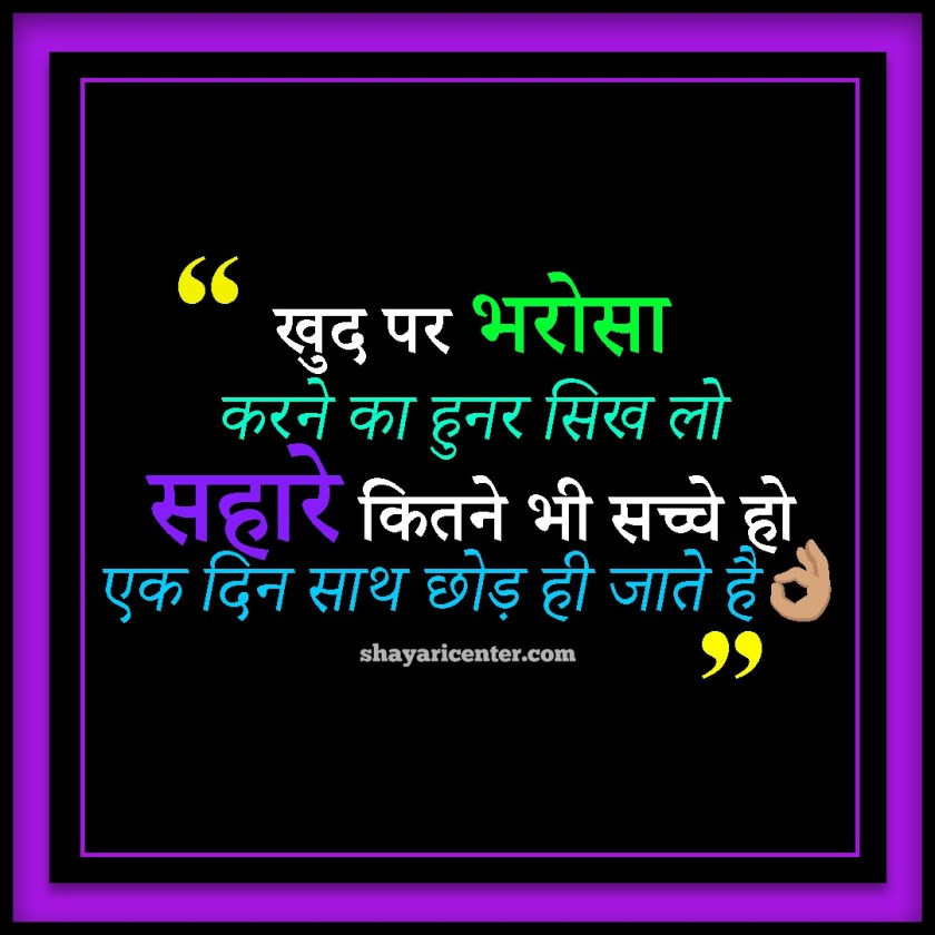 Best Motivational Status In Hindi For Whatsapp