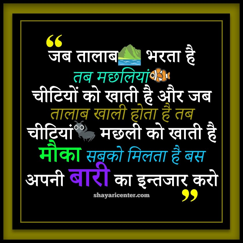 Best 2 Line Motivational Status In Hindi