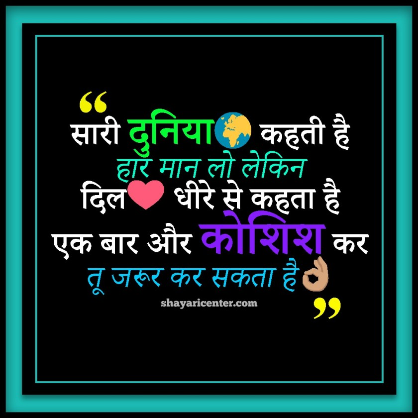 Best Motivational Shayari In Hindi Images